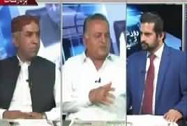 Roze Ki Tehqeeq (Indian Involvement in Balochistan) – 18th September 2017