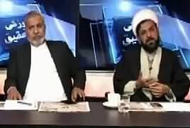 Roze Ki Tehqeeq (Kashmir Kab Azad Hoga?) – 20th February 2017