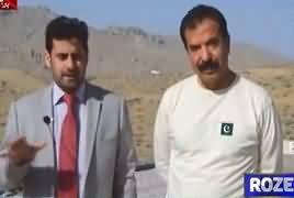 Roze Ki Tehqeeq (Pakistan Ki Shan Balochistan) – 21st March 2017