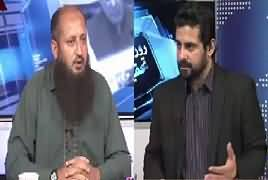 Roze Ki Tehqeeq (Pakistan's Kashmir Policy) – 15th August 2017
