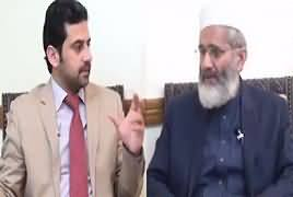 Roze Ki Tehqeeq (Siraj ul Haq Exclusive Interview) – 13th March 2017