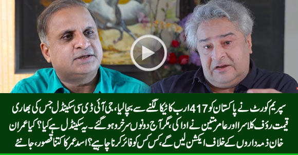 Rs. 417b Billion GIDC Scam That Cost Rauf Klasra & Amir Mateen Their Jobs & Careers