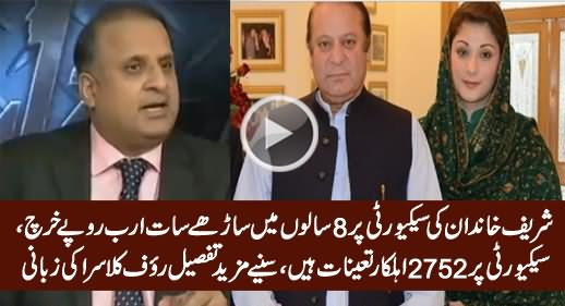 Rs. 7.5 Billion Spent on Sharif Family's Protection in Last 8 Years - Rauf Klasra Reveals Shocking Details