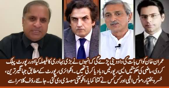 Rs24bn Sugar Scam: Imran Khan Exposes Corruption of His Friends And Enemies - Rauf Klasra