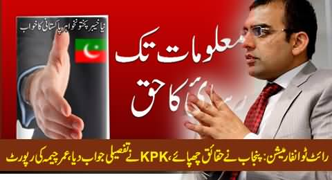 RTI Law: Punjab Conceals Facts While KP Provides Requested Details - Umar Cheema Report