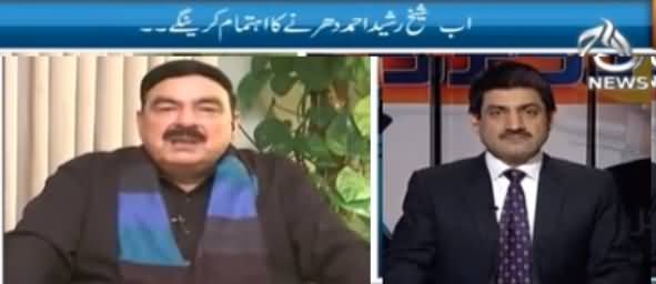 Rubaru (Sheikh Rasheed Ahmad Exclusive Interview) – 13th January 2017