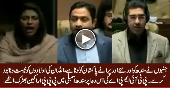 Ruckus in Sindh Assembly From PPP When PTI MPA Prayed