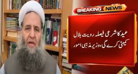 Ruet-e-Hilal Committee Shall Decide About Eid - Religious Minister Noorul Haq Qadri