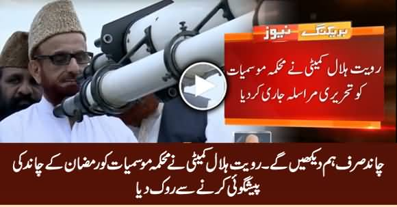 Ruet-e-Hilal Committee Stopped Meteorology Department About Ramazan Moon Sighting Predictions