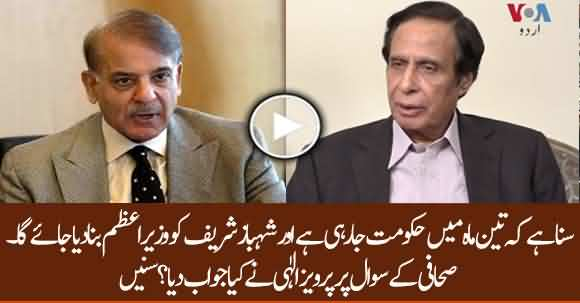 Rumours Are Circulating That Govt Will Be Changed In 3 Months - Listen Parvez Elahi Answer