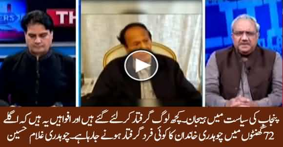 Rumours Are Circulating That A Member Of Chauhdry Family Is Going To Be Arrest Soon - Ch Ghulam Hussain