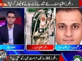 Run Down (Rangers Issue: Sindh Govt Datta Gai) - 2nd August 2016