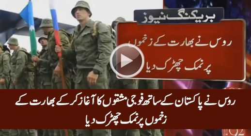 Russia's Befitting Reply to India By Starting Joint Military Exercises with Pakistan