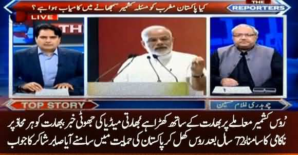 Russia Supports India Over Kashmir Issue? Fake News Of Indian Media Exposed By Sabir Shakir