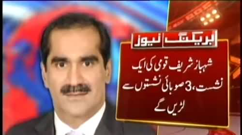 Saad Rafique also shying away from contesting election against Chairman PTI Imran Khan from Lahore
