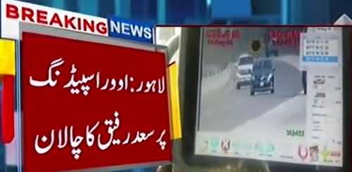 Saad Rafique got angry over his challan on over speeding