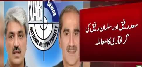 Saad Rafique & Salman Rafique are the owners of Paragon housing society – NAB source