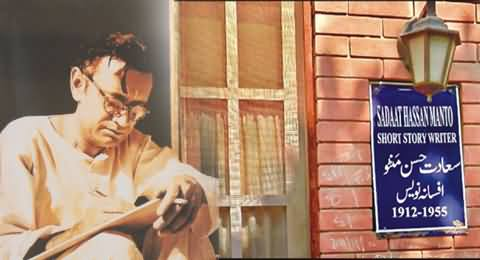 Saadat Hasan Manto's House Going to Convert in A Mobile Shop, Govt Silent