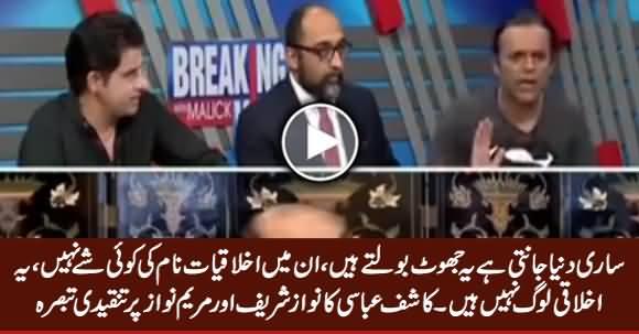 Saari Dunya Janti Hai Yeh Jhoot Bolte Hain - Kashif Abbasi Criticizing Sharif Family