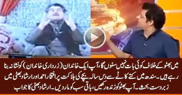 Sab Ko Maar Do, Bhutto Zinda Rakho - Heated Debate Between Irshad Bhatti & Iftikhar Ahmad