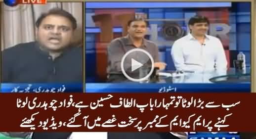 Sab Se Bara Lota Tumhara Baap Altaf Hussain Hai, Fawad Hussain Got Angry on MQM Member
