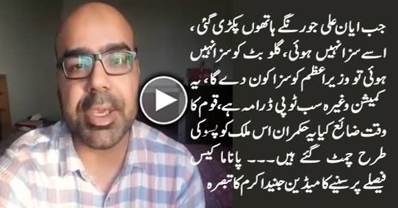 Sab Topi Drama Hai - Comedian Junaid Akram Analysis on Panama Case Verdict