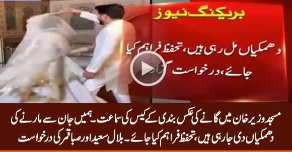 Saba Qamar & Bilal Saeed Song Shooting in Mosque - Case Hearing Details