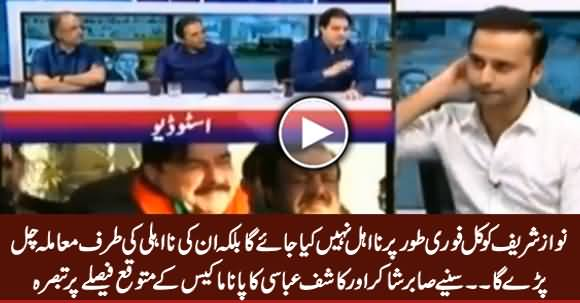 Sabir Shakir And Kashif Abbasi Analysis on Panama Case's Expected Judgement