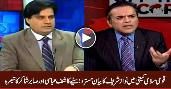 Sabir Shakir And Kashif Abbasi Comments on National Security Committee Session