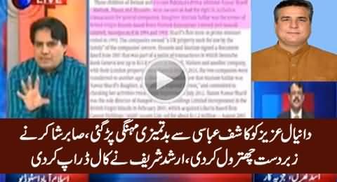 Sabir Shakir Did Amazing Chitrol of Daniyal Aziz on Misbehaving With Kashif Abbasi