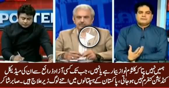 Sabir Shakir Expressing Doubts on Kalsoom Nawaz's Illness