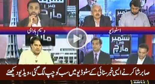 Sabir Shakir Giving Some Shocking News, Check The Reaction of Fellow Journalists