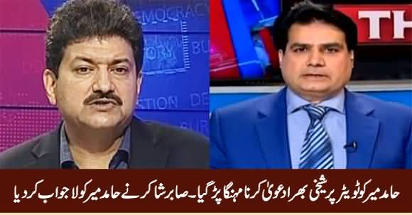 Sabir Shakir Made Hamid Mir Speechless on Twitter on His Claim