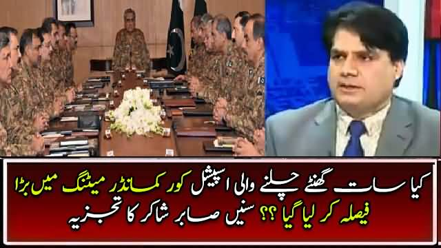 Sabir Shakir Response On Special Corps Commander Meeting