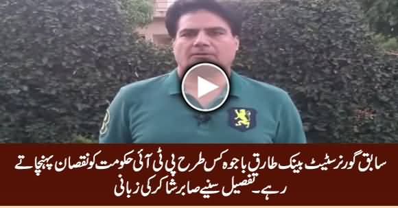 Sabir Shakir Revealed How Ex Governor State Bank Tariq Bajwa Damaged PTI Govt