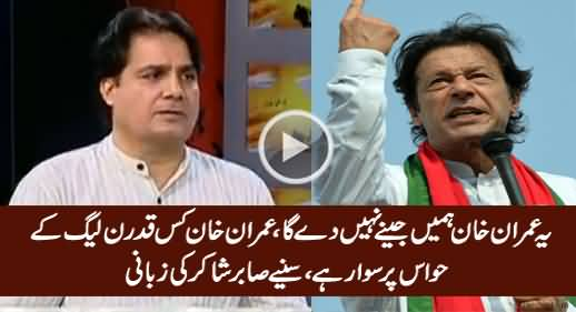 Sabir Shakir Reveals How Much PMLN Is Afraid of Imran Khan