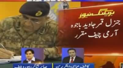 Sabir Shakir's Analysis on New Army Chief General Qamar Javed Bajwa