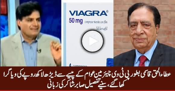 Sabir Shakir Telling The Details of Expenditures of Ataul Haq Qasmi As PTV Chairman