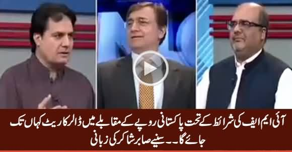 Sabir Shakir Tells How Much Dollar Rate Going To Increase Under IMF Conditions
