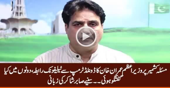 Sabir Shakir Tells The Details of PM Imran Khan's Telephonic Conversation with Trump on Kashmir