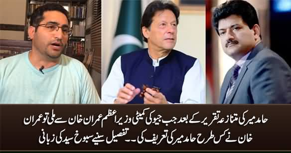 Sabookh Syed Tells How PM Imran Khan Praised Hamid Mir After His Controversial Speech