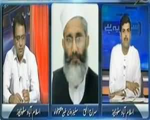 Sach To Yeh Hai - 23rd July 2013 (Mushtarka Mufadaat Council Aijlaas Aur Nayi Tawanayi Policy Par behas)