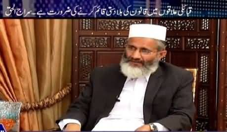 Sachi Baat REPEAT (Siraj ul Haq Exclusive Interview) – 1st April 2015
