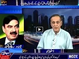 Sachi Baat (Sheikh Rasheed Exclusive Interview) - 23rd June 2015