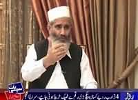 Sachi Baat (Siraj-ul-Haq Exclusive Interview) – 17th September 2015