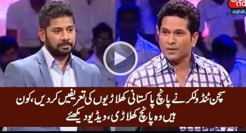 Sachin Tendulkar Praising Five Players of Pakistani Cricket Team