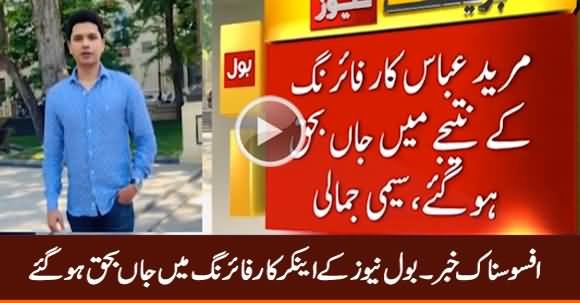 Sad News: Bol News Anchor Killed in Car Firing Incident in Karachi