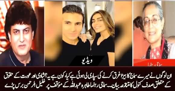 Sadaf Kanwal's Thoughts on Marriage: Khalil Ur Rehman Got Angry on Social Activist Tahira Abdullah