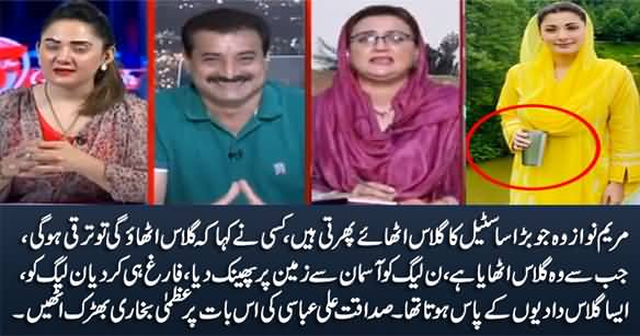 Sadaqat Ali Abbasi Makes Fun of Maryam Nawaz For Holding Steel Glass