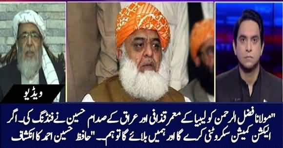 Saddam Hussain & Muamar El Gadafi Funded Maulana Fazlur Rehman - Hafiz Hussain Ahmad